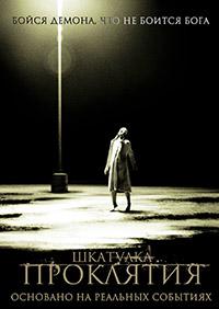 Шкатулка проклятия / The Possession (2012/BDRip/HDRip)