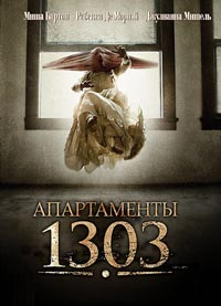 Апартаменты 1303 / Apartment 1303 3D (2012/BDRip/HDRip)