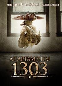 Апартаменты 1303 / Apartment 1303 3D (2012/BDRip/HDRip)