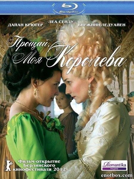 Прощай, моя королева / Les adieux a la reine (2012/BDRip/HDRip)