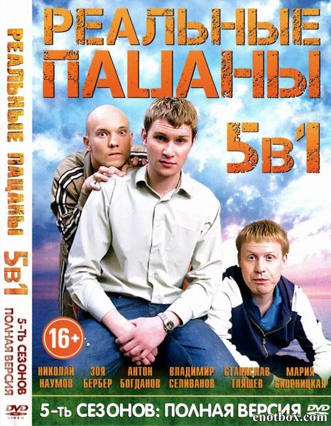 Реальные пацаны (1-5 сезоны: 1-122 серии из 122) / 2010-2013 / РУ / SATRip