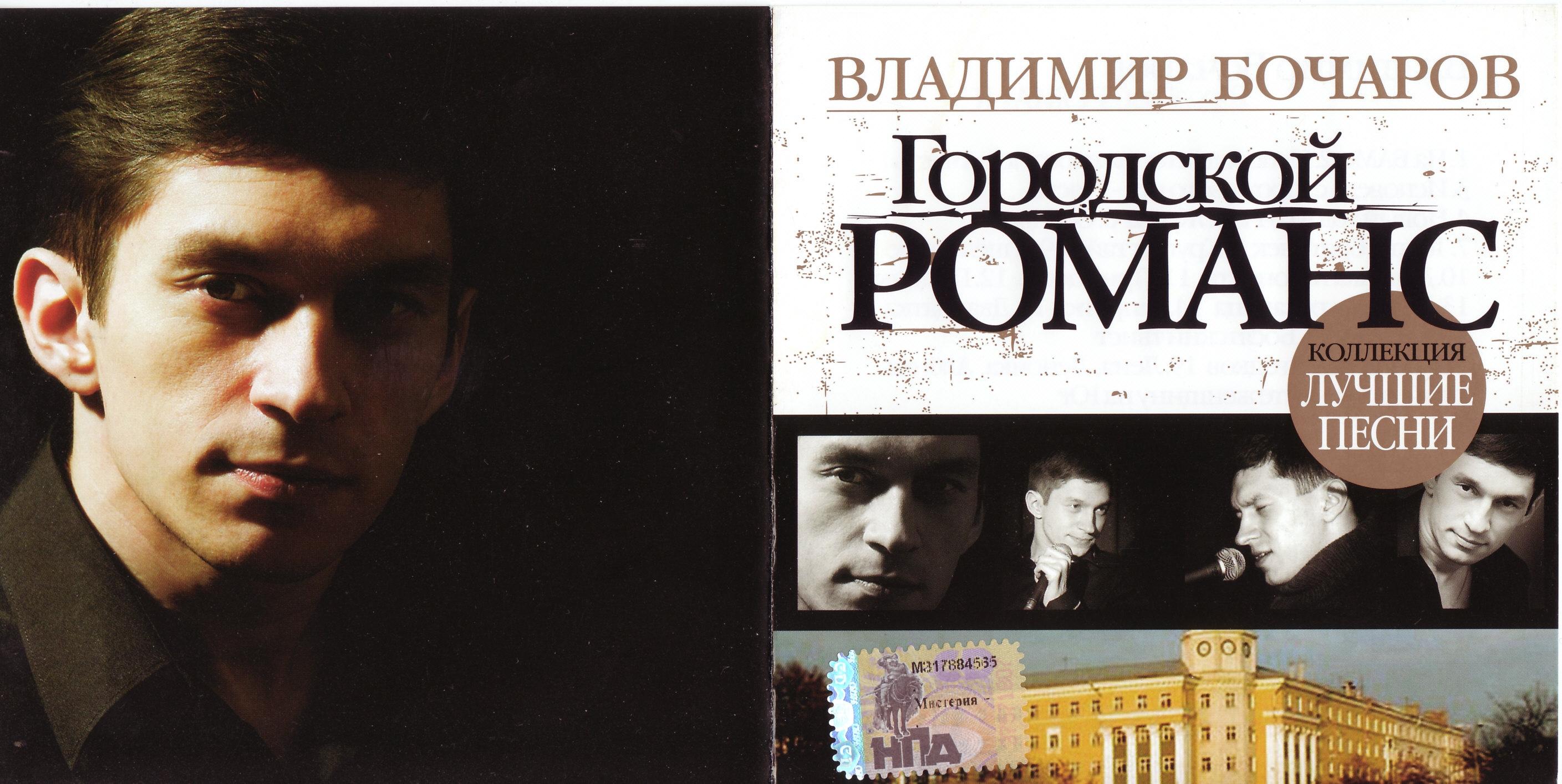 Владимир бочаров фото 6