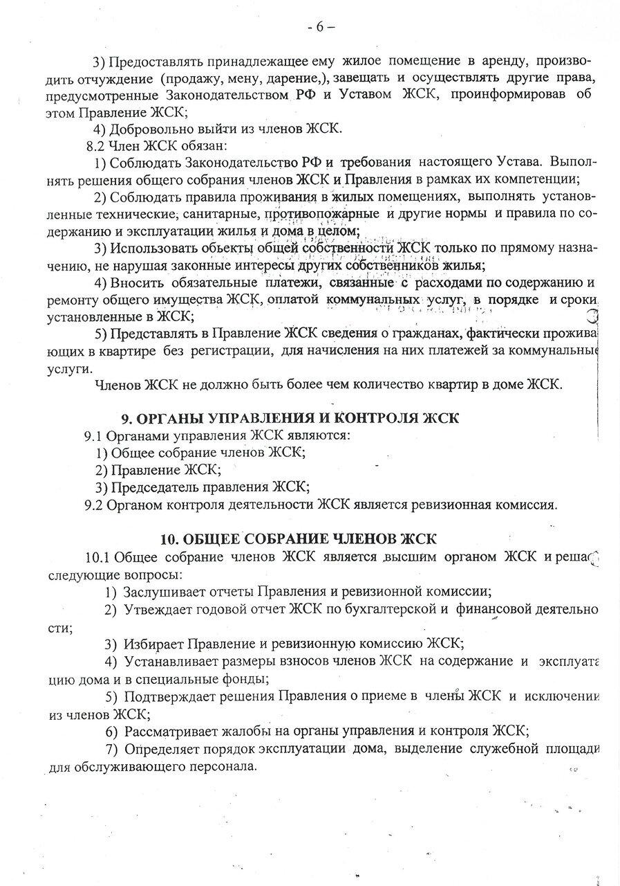 kak-viyti-iz-chlenov-kooperativa