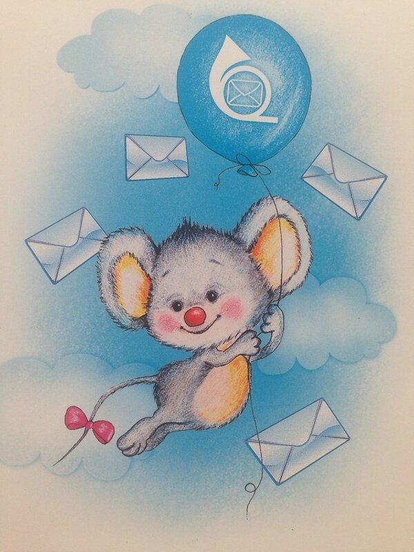 Белпочта открытка, днем рождения