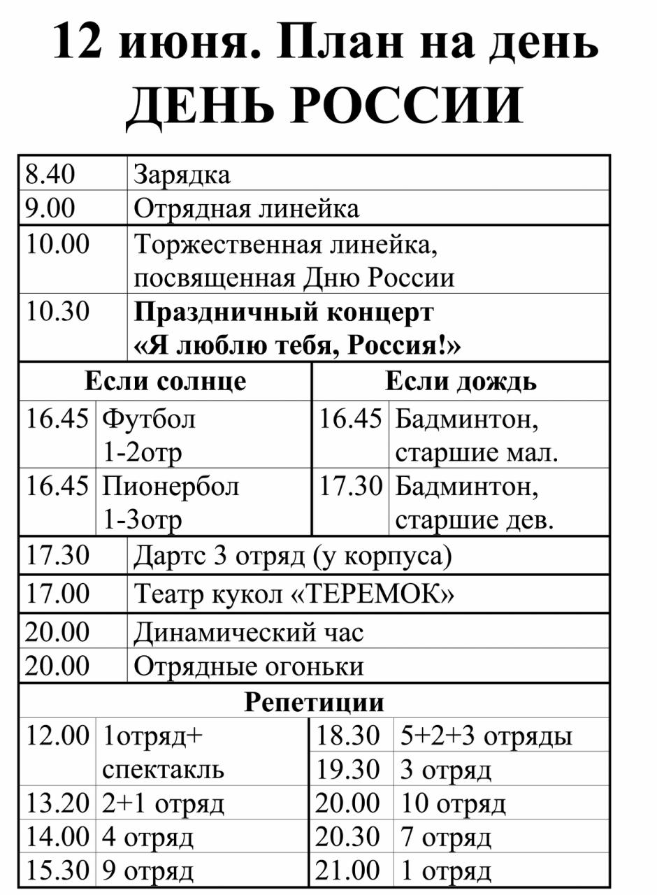 12 июня план на день.jpg