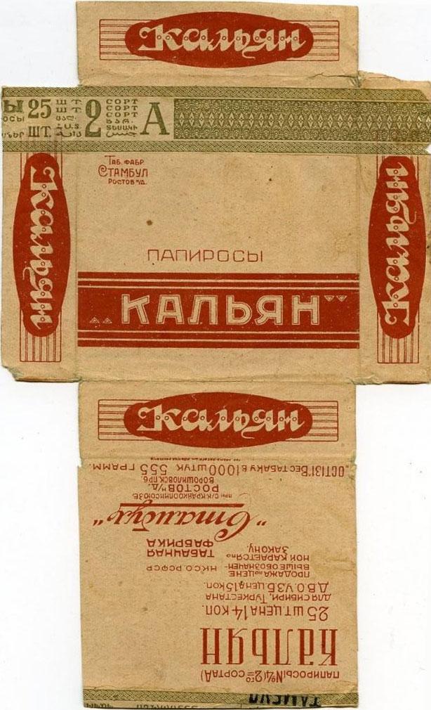 Папиросы Кальян