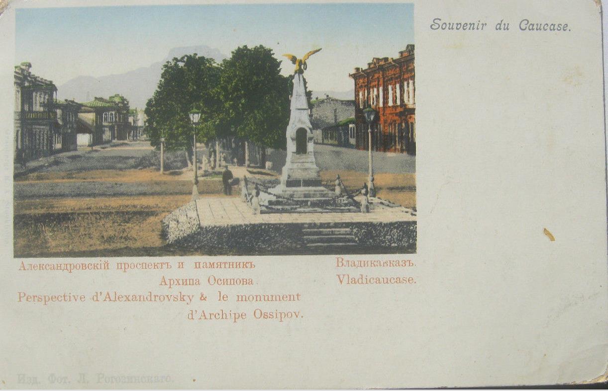 Александровский проспект и памятник Архипа Осипова
