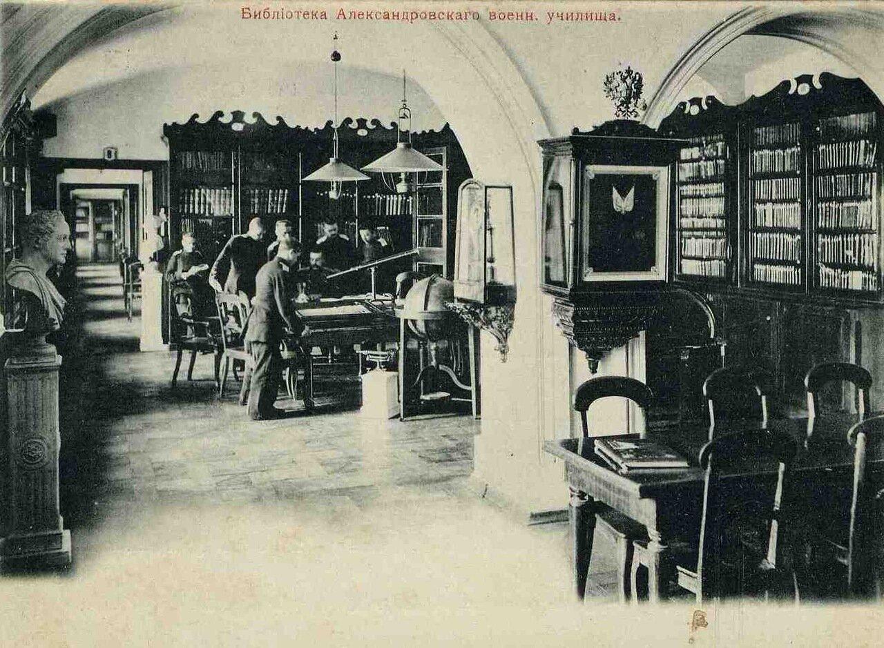 Александровское военное училище. Библиотека