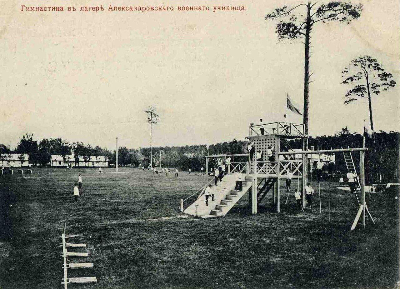 Александровское военное училище. Гимнастика в лагере