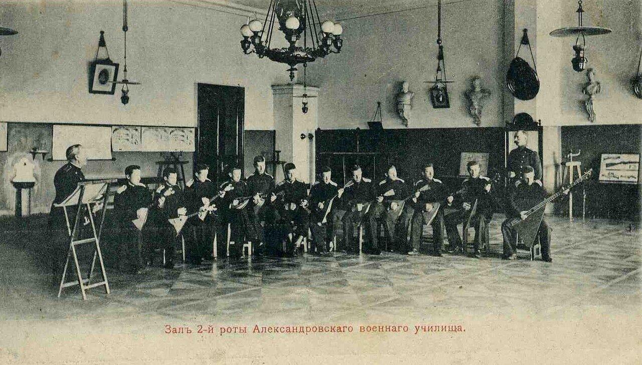 Александровское военное училище. Зал 2-й роты