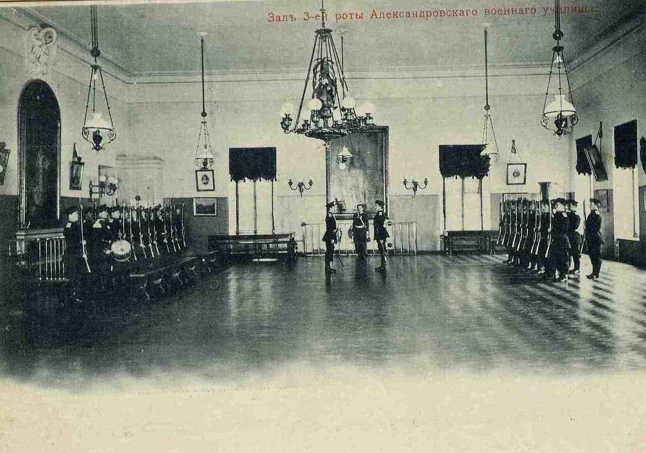 Александровское военное училище. Зал 3-й роты