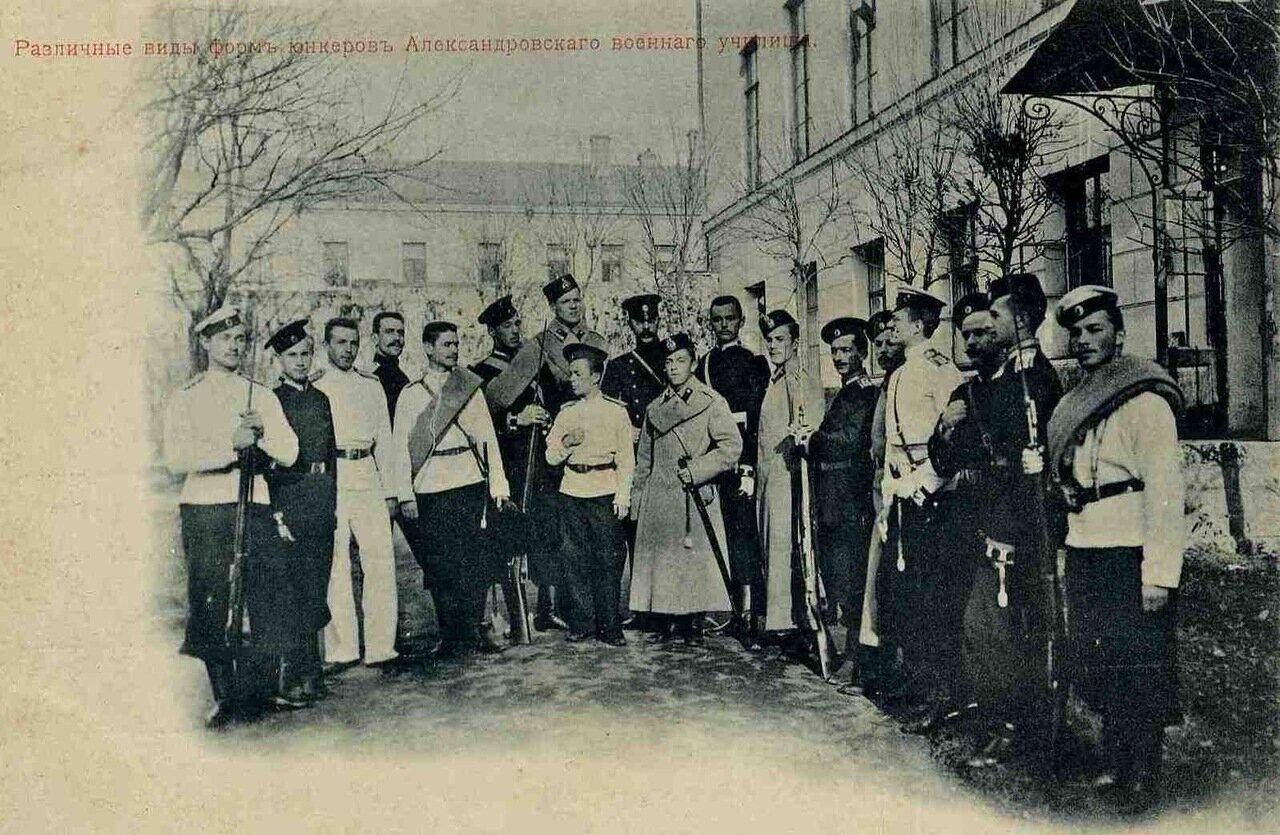 Александровское военное училище. Различные формы юнкеров