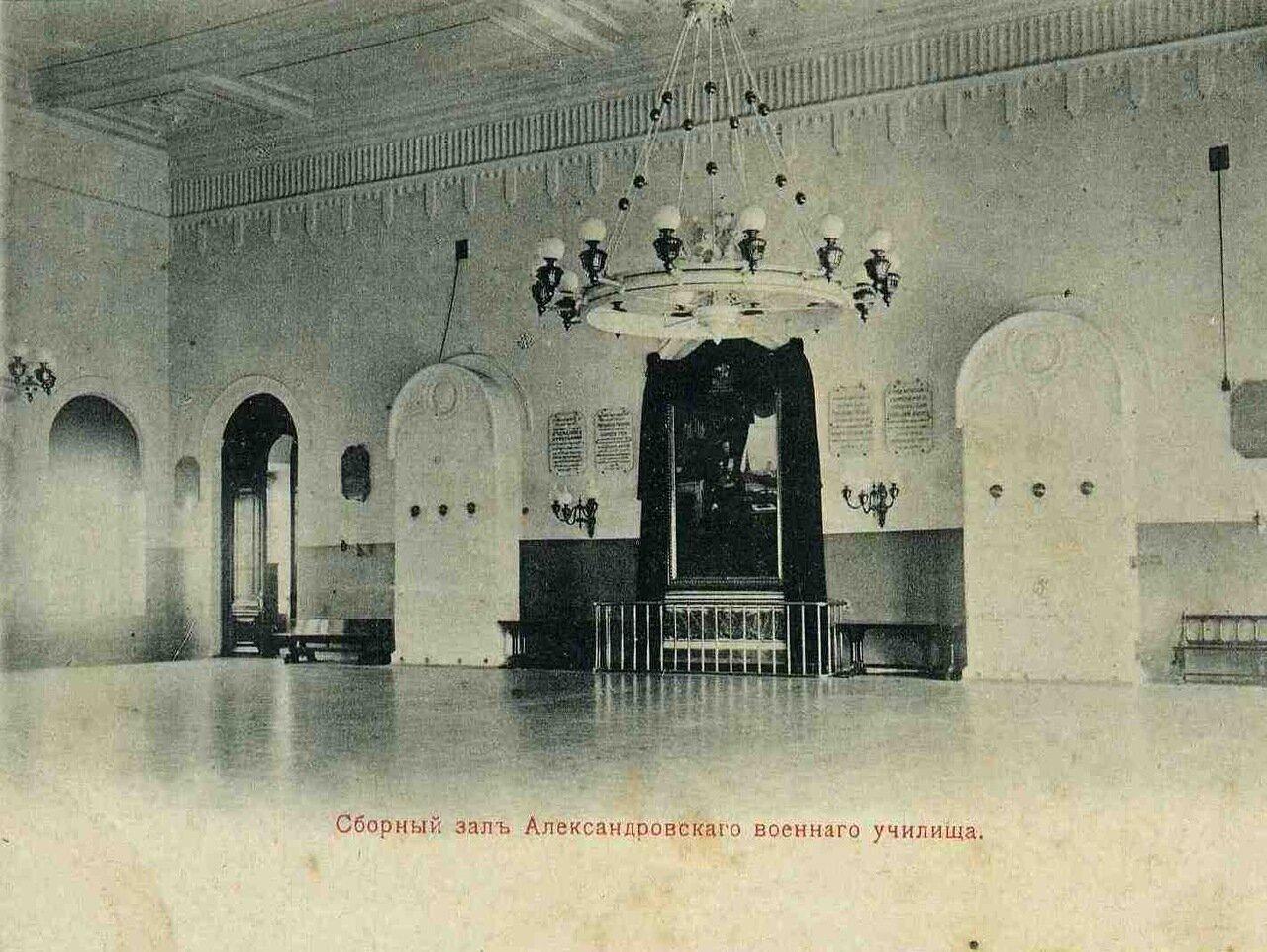 Александровское военное училище. Сборный зал