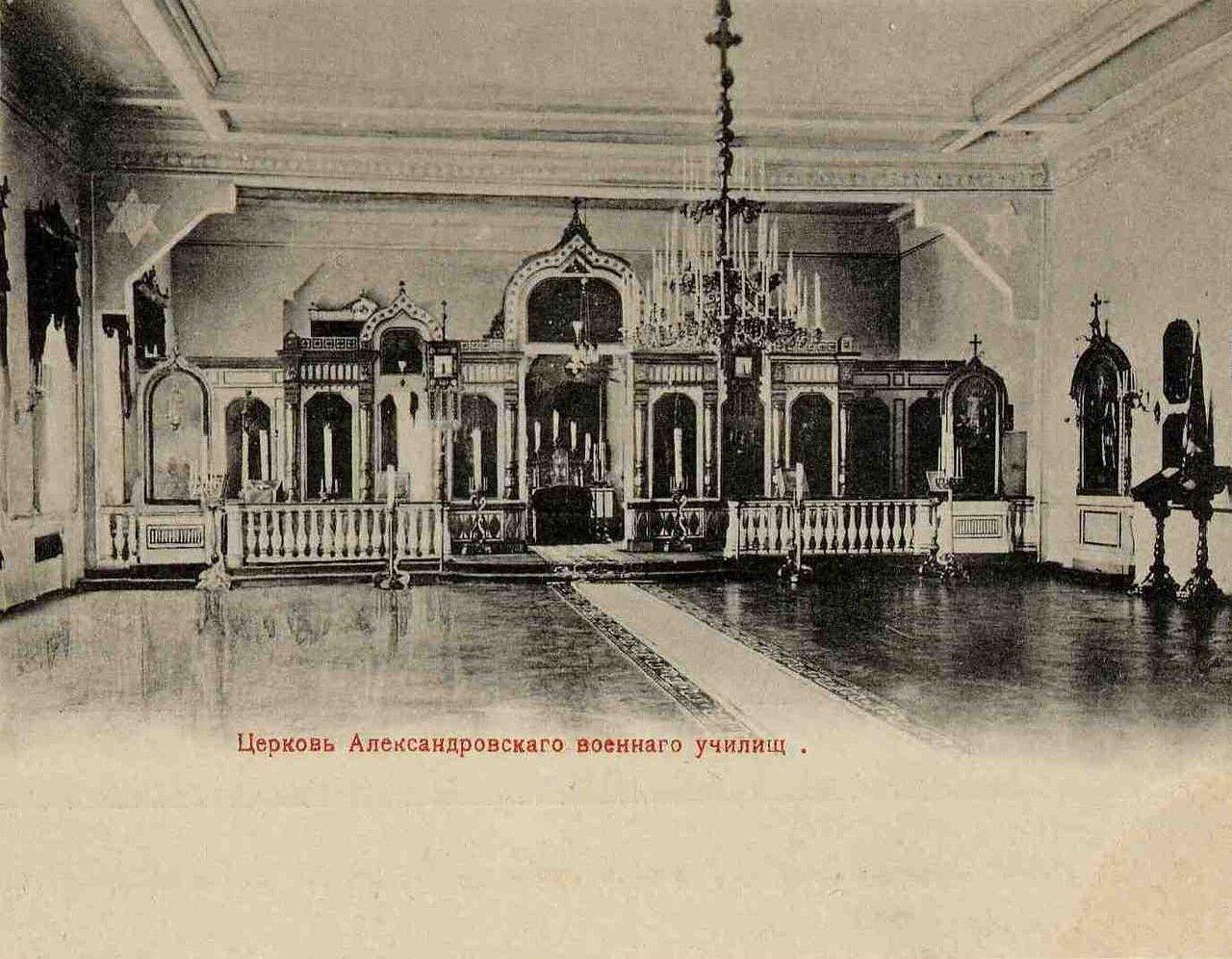 Александровское военное училище. Церковь