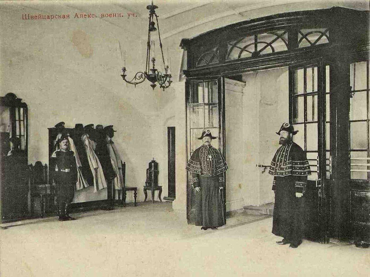 Александровское военное училище. Швейцарская