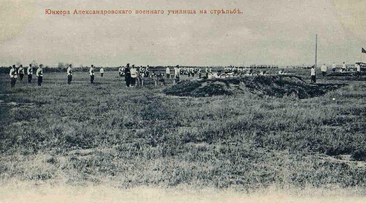 Александровское военное училище. Юнкера на стрельбе