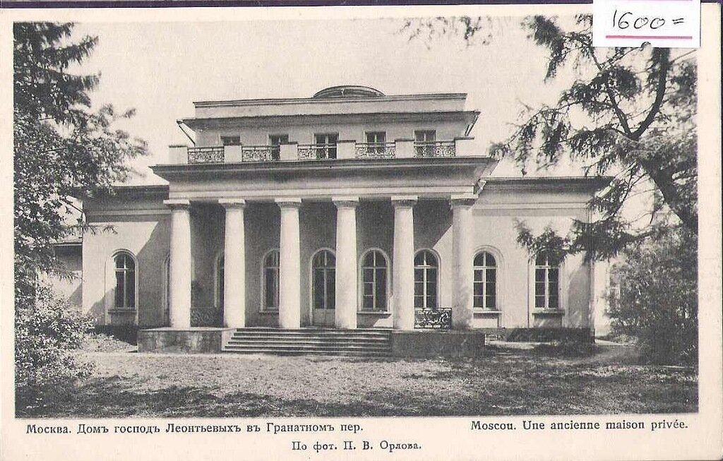 Дом господ Леонтьевых в Гранатном переулке