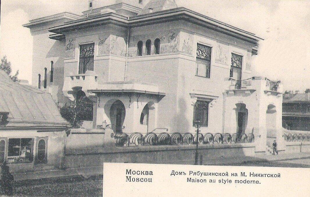 Дом Рябушинского на Никитской