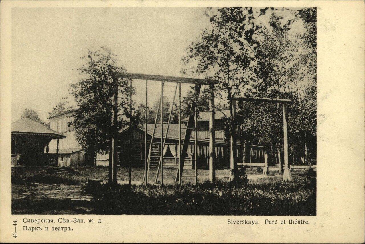 Парк и театр