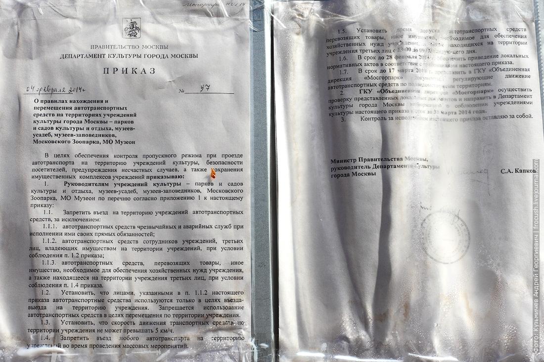 документы на будке охраны в парке Северного речного вокзала Москвы