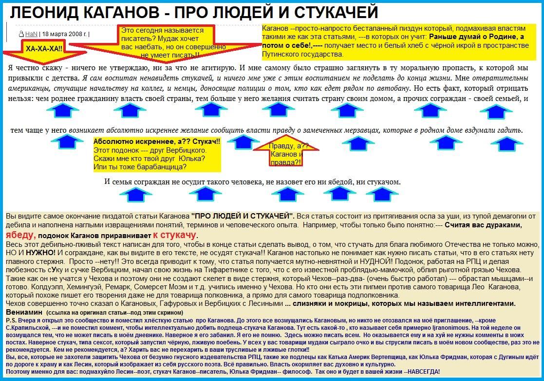 Каганов Лео