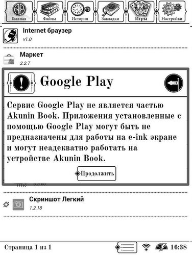 Магазин приложений Google Play
