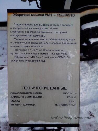 Уборочная машина УМ1-19334010, Музей РЖД, Москва
