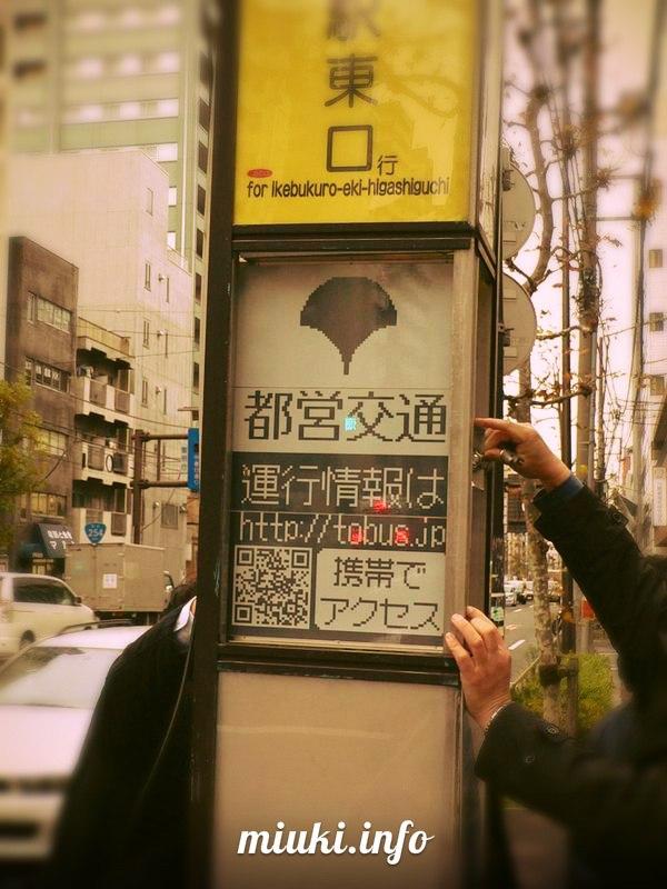 Японская наружная реклама из электронной бумаги