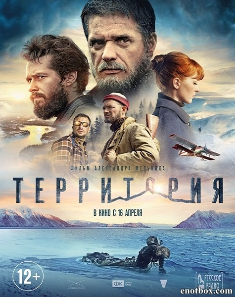 Территория (2015/WEB-DL/WEB-DLRip)