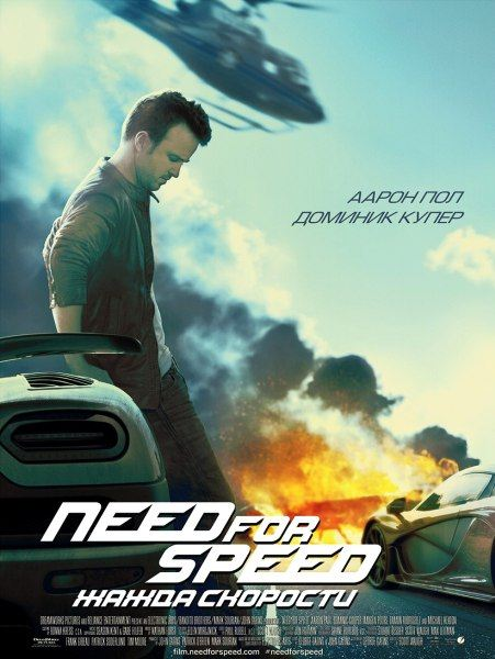 Need for Speed: ����� �������� / Need for Speed (2014) HDRip / BDRip 720p / BDRip 1080p