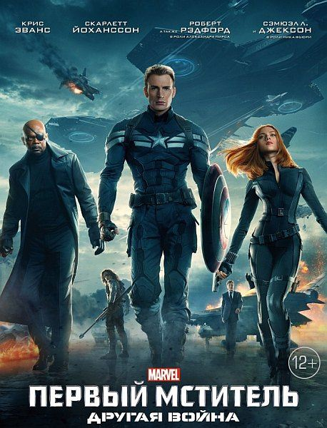 ������ ��������: ������ ����� / Captain America: The Winter Soldier (2014) DVDRip