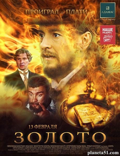 Золото (2014/DVDRip)