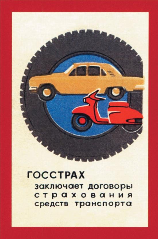 Страхование средств транспорта. 1969г.
