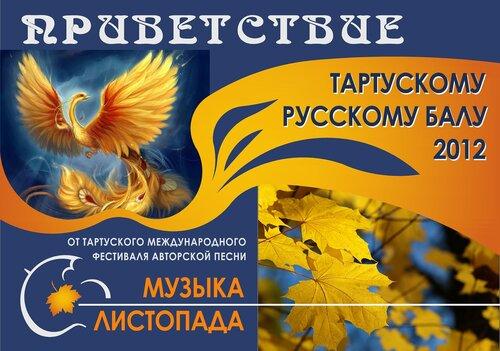 Русский бал 2012.jpg