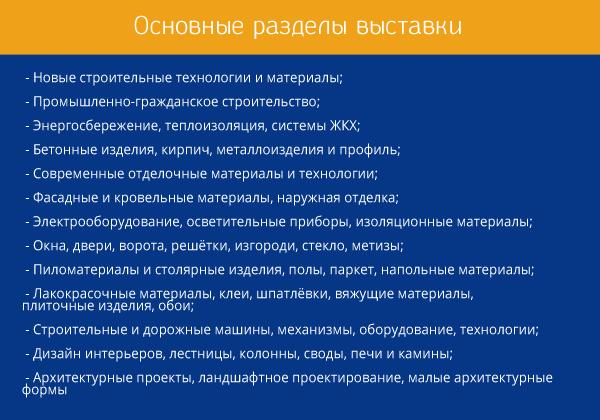 Основные разделы выставки Строительство и Ремонт
