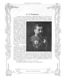 Н. Л. Петерсонъ Николай Леонидовичъ.