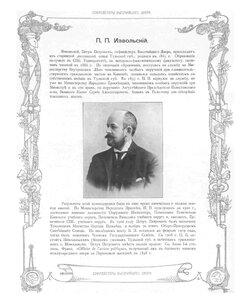 П. П. Извольский Петръ Петровичъ.