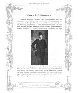 Граф А.П. Шувалов.
