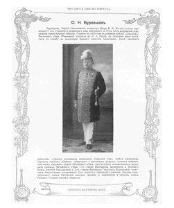 С.Н. Бурнашев.