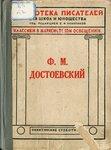 Ф.М.Достоевский - 1929