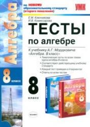 Книга Тесты по алгебре, 8 класс, Ключникова Е.М, Комиссарова И.В., 2011