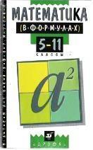 Книга Математика в формулах, 5-11 класс, справочное пособие, 1998