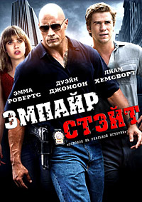 Эмпайр Стэйт / Empire State (2013/BD-Remux/BDRip/HDRip)