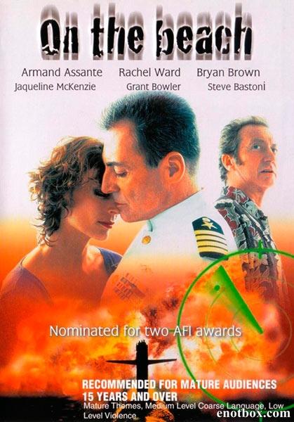 На последнем берегу / On the Beach (2000/DVD9/DVDRip)
