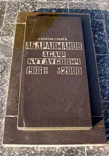 татары Герои СССР