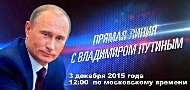 Послание президента России В.В. Путина Федеральному Собранию.  3 декабря 2015