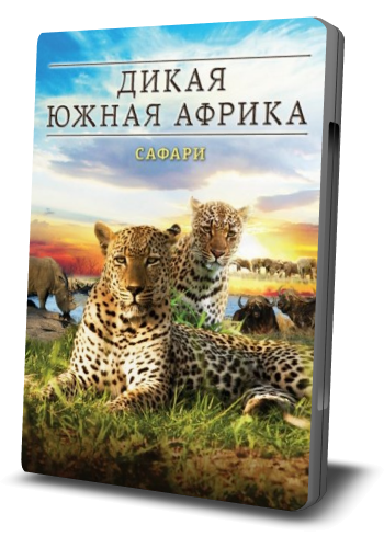 Дикая Южная Африка. Сафари