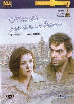 Москва слезам не верит (1-2 серии)