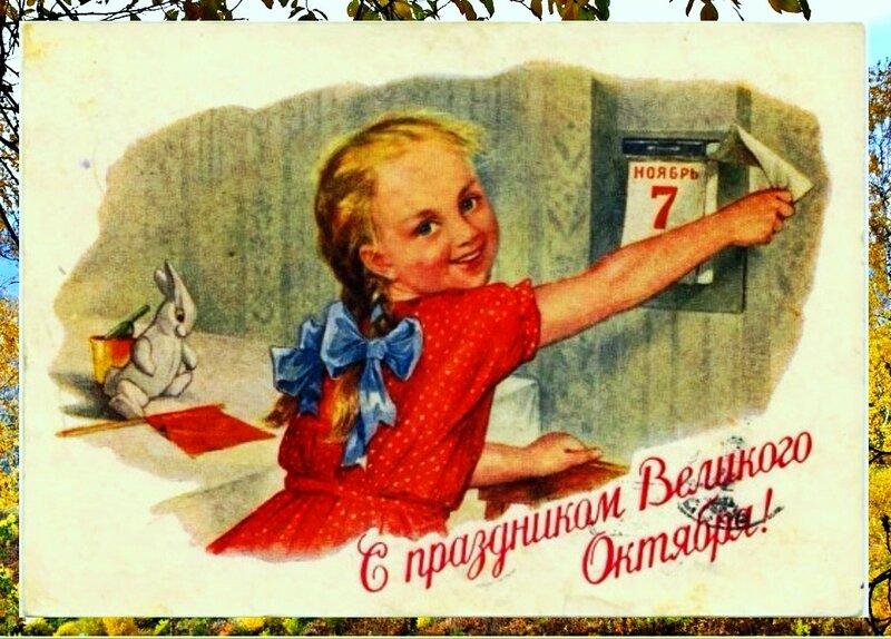 С праздником Великого Октября !.jpg