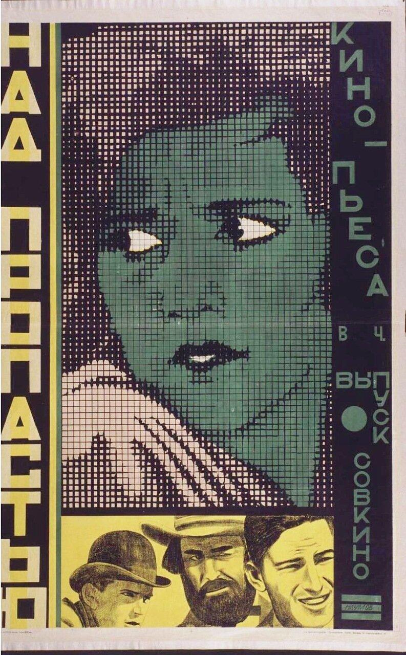 1926. «Над пропастью». Кино-пьеса